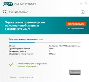 Проверка компьютера на вирусы онлайн
