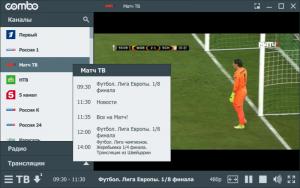 ComboPlayer – программа для просмотра ТВ на компьютере