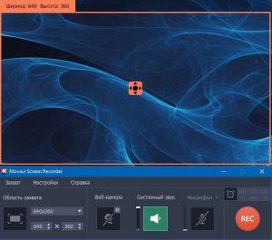 Movavi Screen Recorder - отличный способ записи прямых трансляций