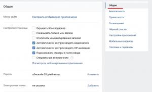 Как узнать, кто заходил на мою страницуВконтакте