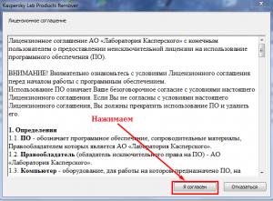 Как полностью удалить Антивирус Касперского?