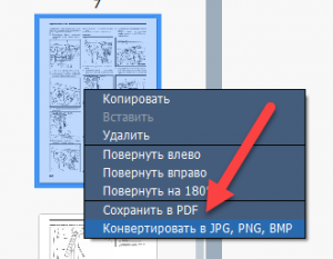 Разделение PDF файла