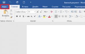 Как поставить пароль на документ Word