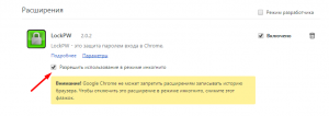 Как установить пароль на Google Chrome