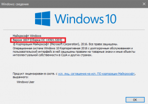 Как узнать сборку Windows 10
