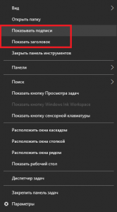 Центрирование значков панели задач Windows 10