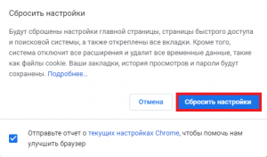 Ошибка Google Chrome ERR_TUNNEL_CONNECTION_FAILED